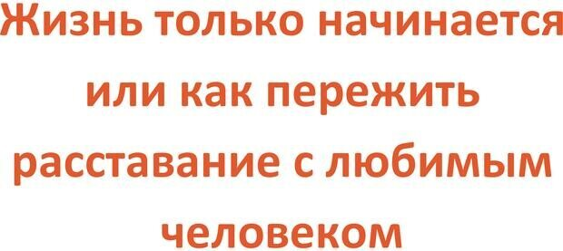 PDF. Как пережить расставание. Белякова К. Страница 1. Читать онлайн