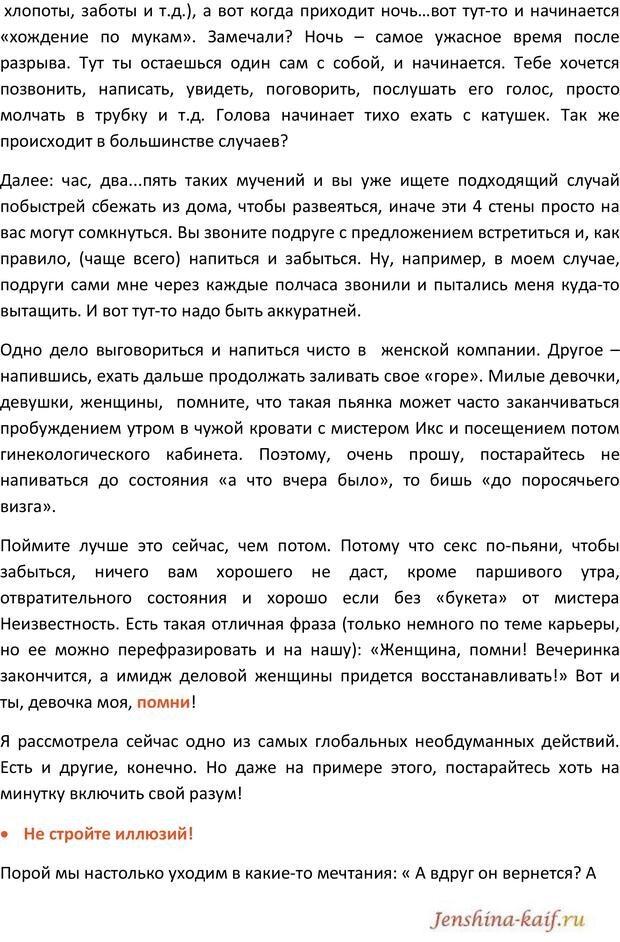 PDF. Как пережить расставание. Белякова К. Страница 10. Читать онлайн