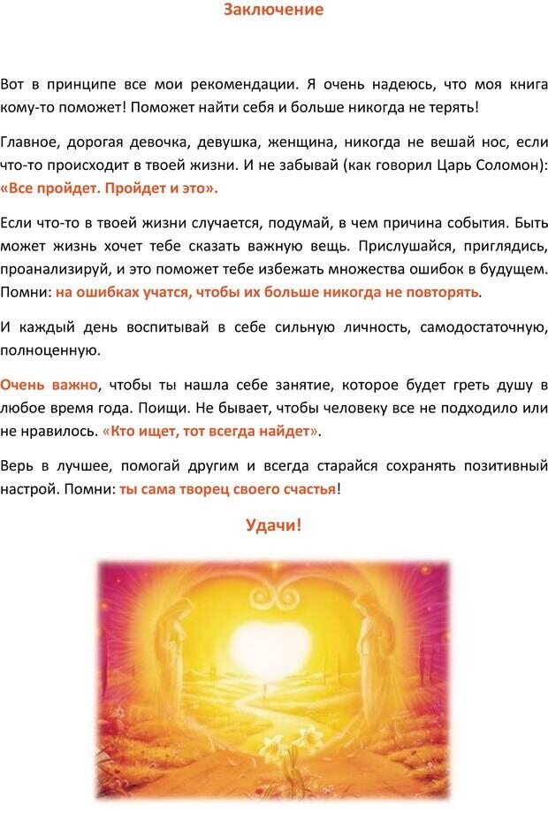 PDF. Как пережить расставание. Белякова К. Страница 18. Читать онлайн