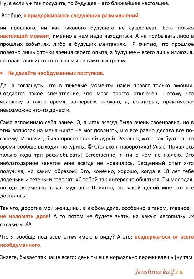 PDF. Как пережить расставание. Белякова К. Страница 9. Читать онлайн