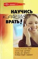 Научись красиво врать!, Белякова Ольга