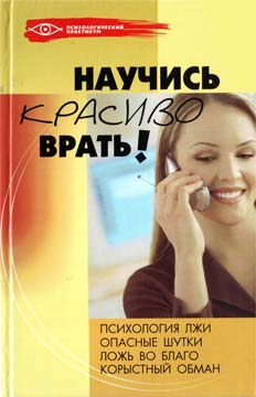 """Обложка книги """"Научись красиво врать!"""""""