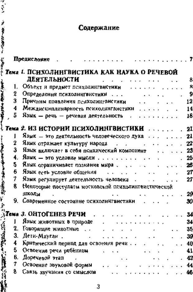 DJVU. Психолингвистика. Белянин В. П. Страница 1. Читать онлайн