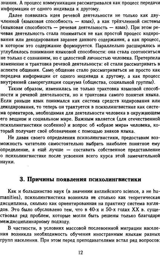 DJVU. Психолингвистика. Белянин В. П. Страница 10. Читать онлайн