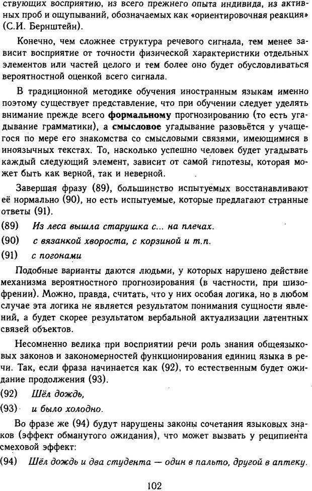 DJVU. Психолингвистика. Белянин В. П. Страница 100. Читать онлайн