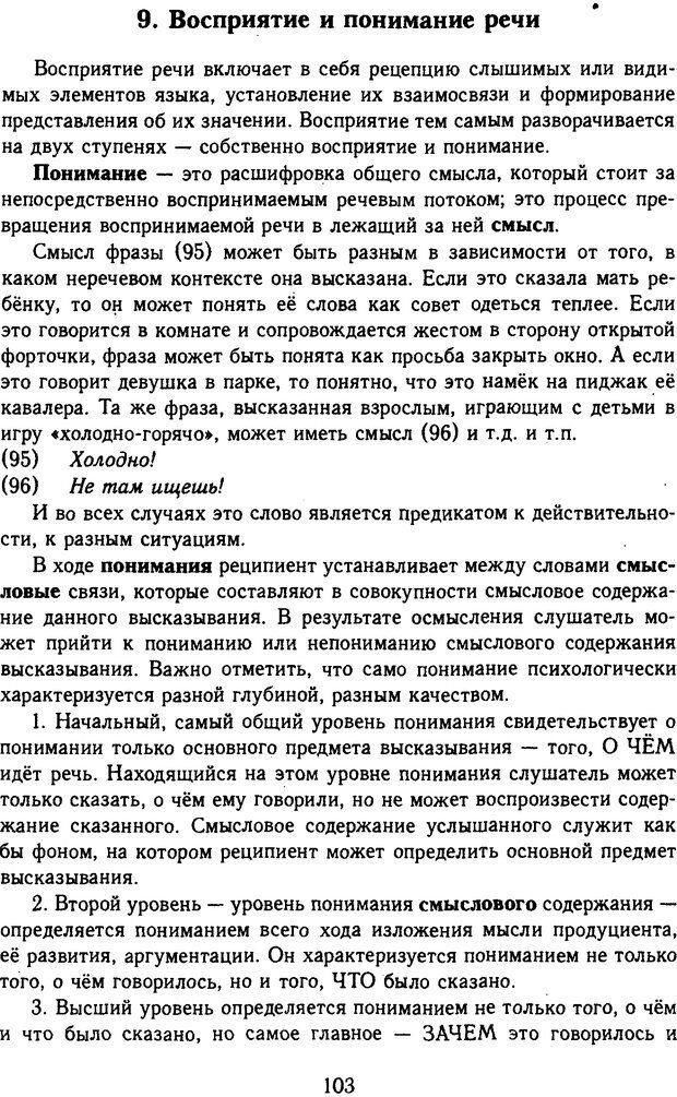 DJVU. Психолингвистика. Белянин В. П. Страница 101. Читать онлайн