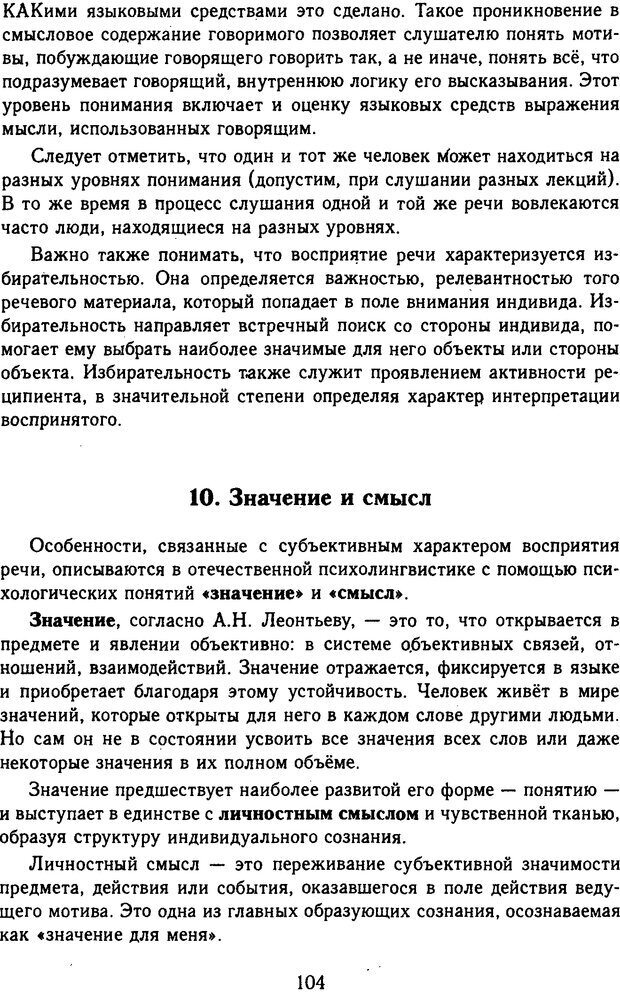 DJVU. Психолингвистика. Белянин В. П. Страница 102. Читать онлайн