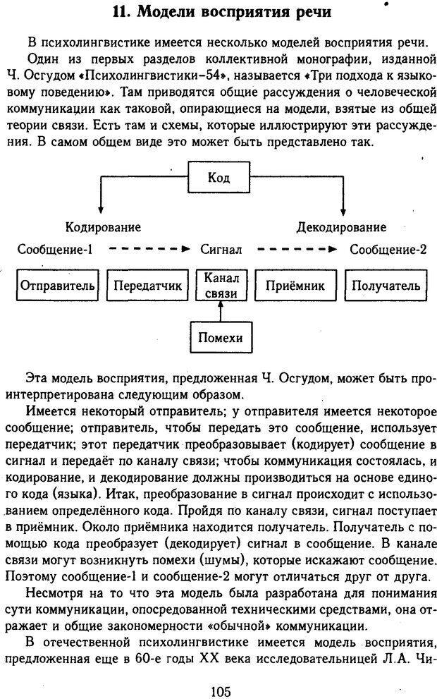 DJVU. Психолингвистика. Белянин В. П. Страница 103. Читать онлайн