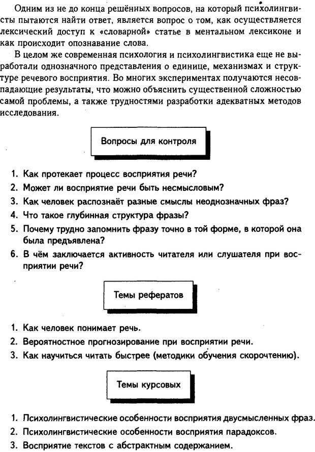 DJVU. Психолингвистика. Белянин В. П. Страница 105. Читать онлайн
