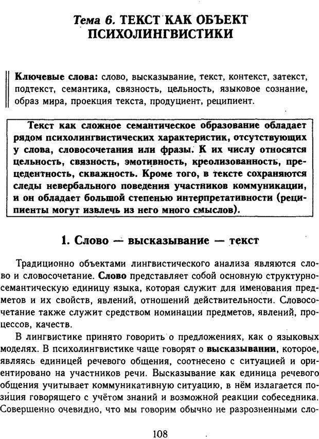 DJVU. Психолингвистика. Белянин В. П. Страница 106. Читать онлайн