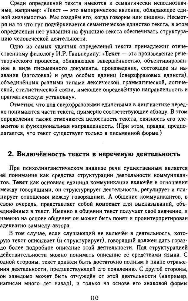 DJVU. Психолингвистика. Белянин В. П. Страница 108. Читать онлайн