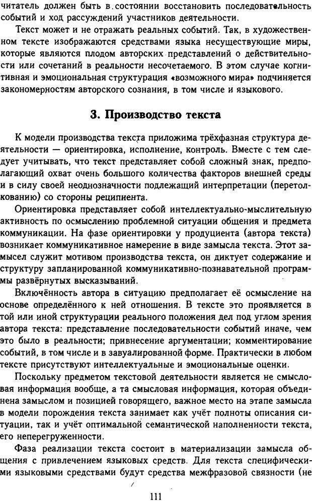 DJVU. Психолингвистика. Белянин В. П. Страница 109. Читать онлайн