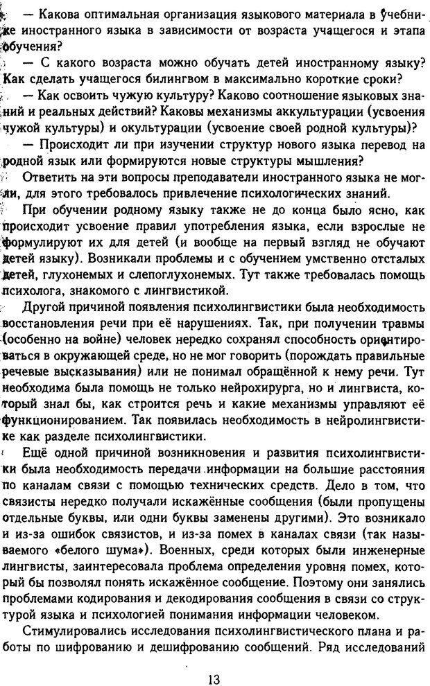 DJVU. Психолингвистика. Белянин В. П. Страница 11. Читать онлайн
