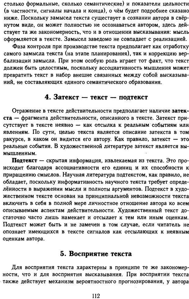 DJVU. Психолингвистика. Белянин В. П. Страница 110. Читать онлайн