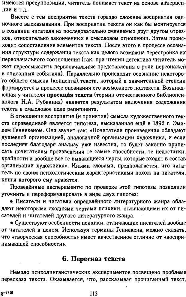 DJVU. Психолингвистика. Белянин В. П. Страница 111. Читать онлайн