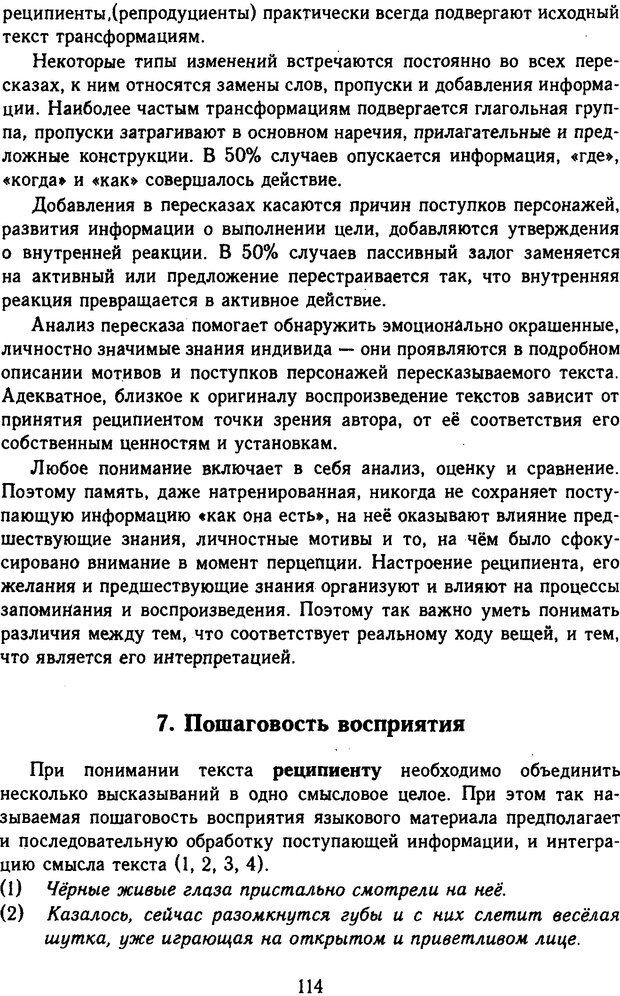 DJVU. Психолингвистика. Белянин В. П. Страница 112. Читать онлайн