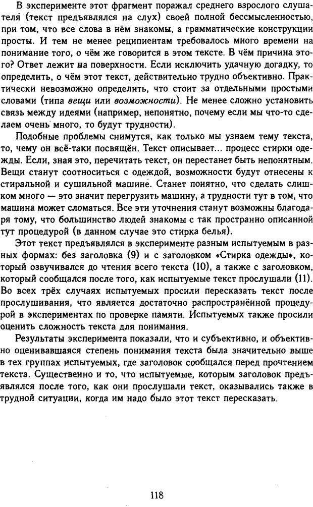 DJVU. Психолингвистика. Белянин В. П. Страница 116. Читать онлайн