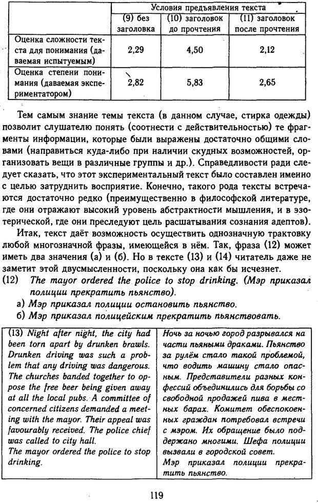DJVU. Психолингвистика. Белянин В. П. Страница 117. Читать онлайн
