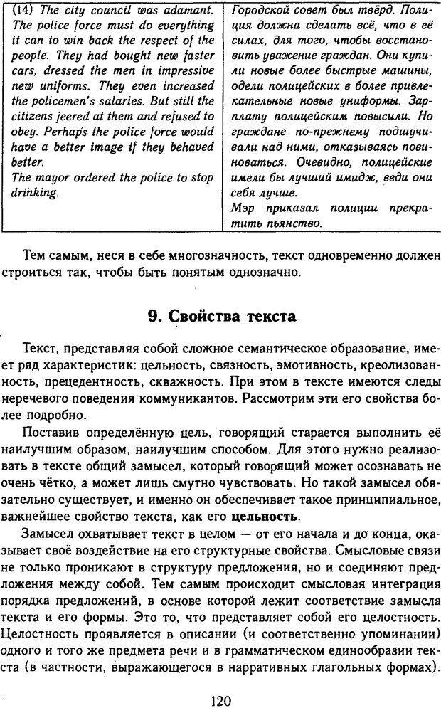 DJVU. Психолингвистика. Белянин В. П. Страница 118. Читать онлайн