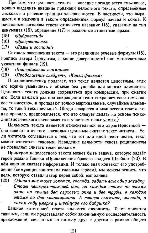 DJVU. Психолингвистика. Белянин В. П. Страница 119. Читать онлайн