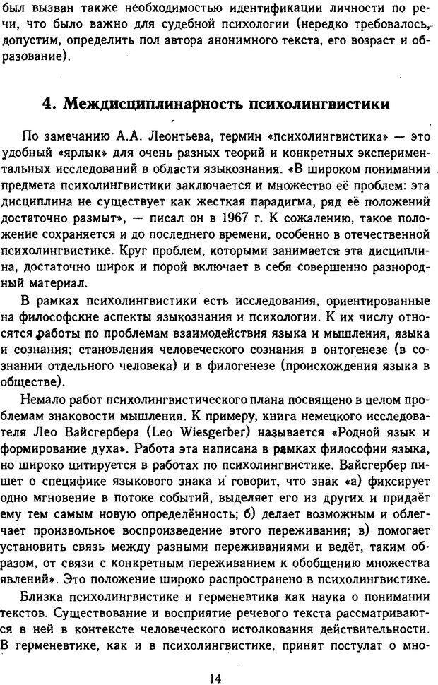 DJVU. Психолингвистика. Белянин В. П. Страница 12. Читать онлайн