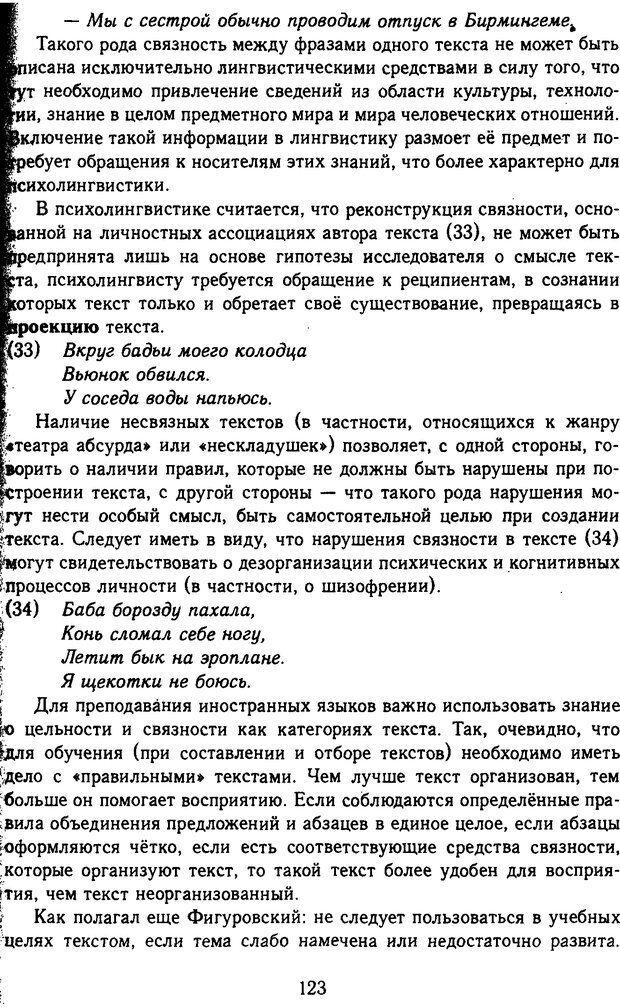 DJVU. Психолингвистика. Белянин В. П. Страница 121. Читать онлайн
