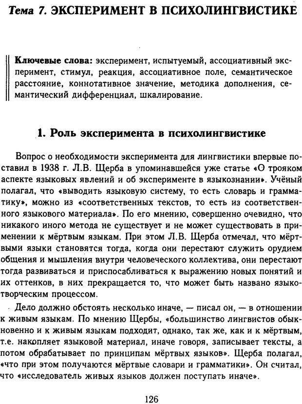 DJVU. Психолингвистика. Белянин В. П. Страница 124. Читать онлайн
