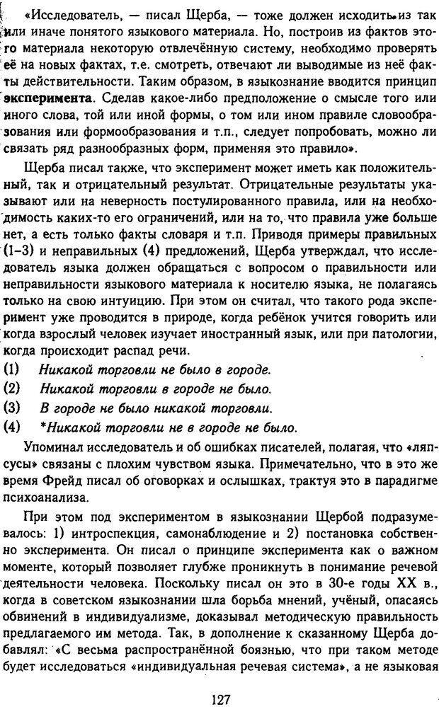 DJVU. Психолингвистика. Белянин В. П. Страница 125. Читать онлайн