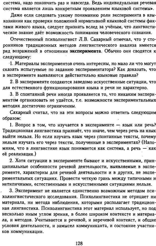DJVU. Психолингвистика. Белянин В. П. Страница 126. Читать онлайн