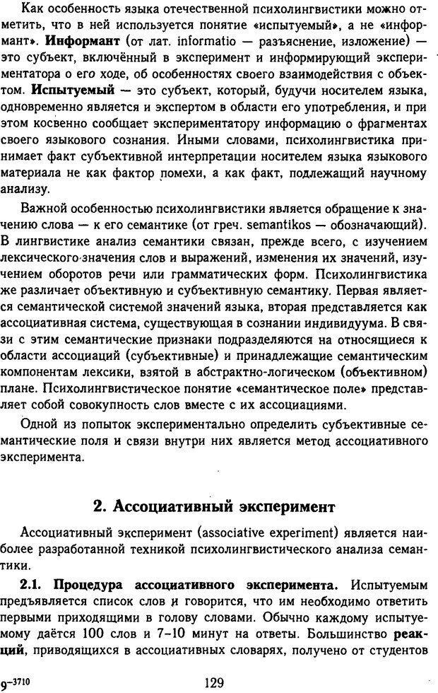 DJVU. Психолингвистика. Белянин В. П. Страница 127. Читать онлайн