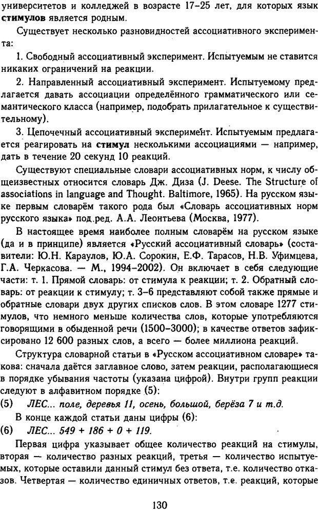 DJVU. Психолингвистика. Белянин В. П. Страница 128. Читать онлайн