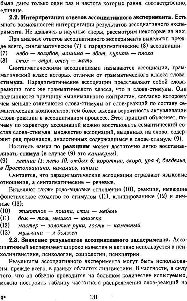 DJVU. Психолингвистика. Белянин В. П. Страница 129. Читать онлайн