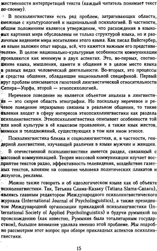 DJVU. Психолингвистика. Белянин В. П. Страница 13. Читать онлайн