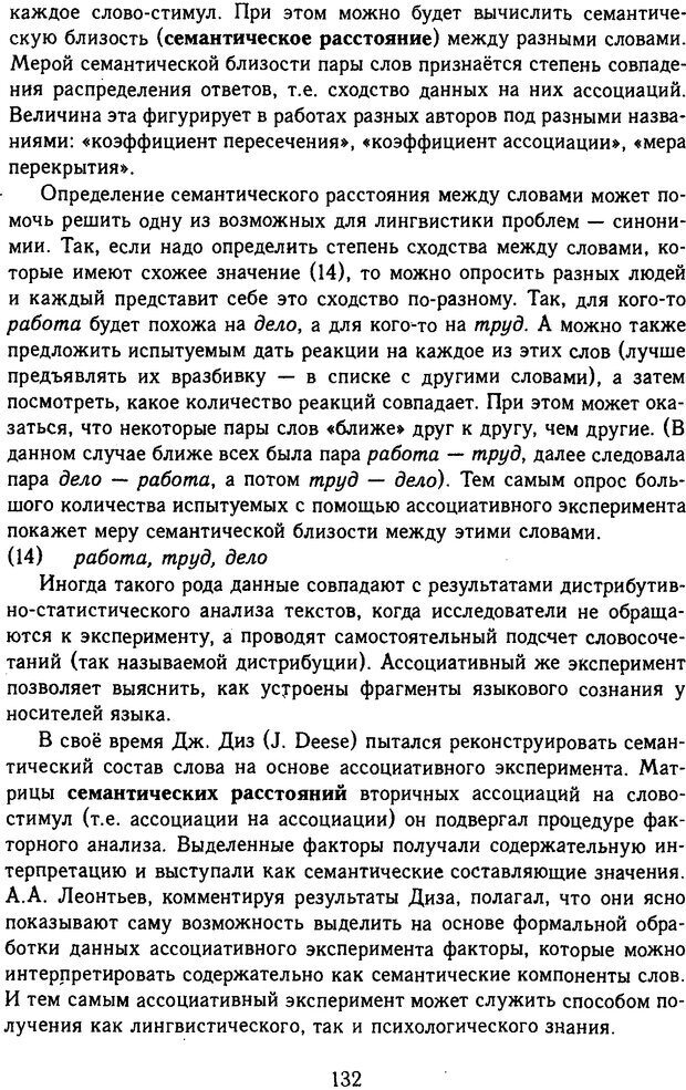 DJVU. Психолингвистика. Белянин В. П. Страница 130. Читать онлайн