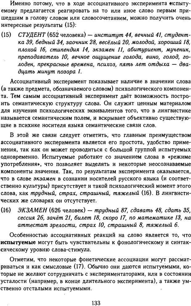 DJVU. Психолингвистика. Белянин В. П. Страница 131. Читать онлайн