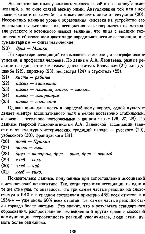 DJVU. Психолингвистика. Белянин В. П. Страница 133. Читать онлайн