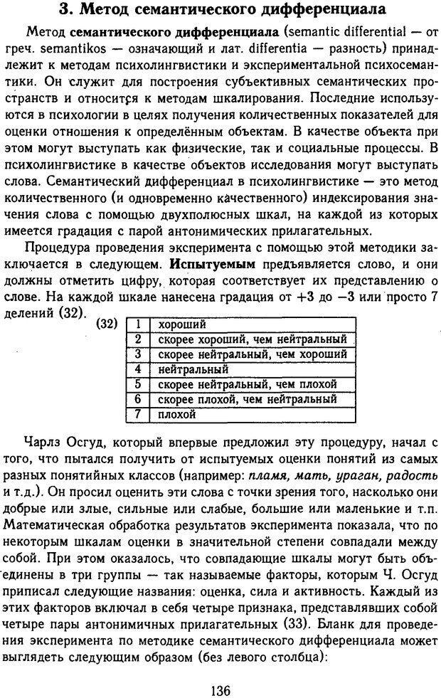 DJVU. Психолингвистика. Белянин В. П. Страница 134. Читать онлайн