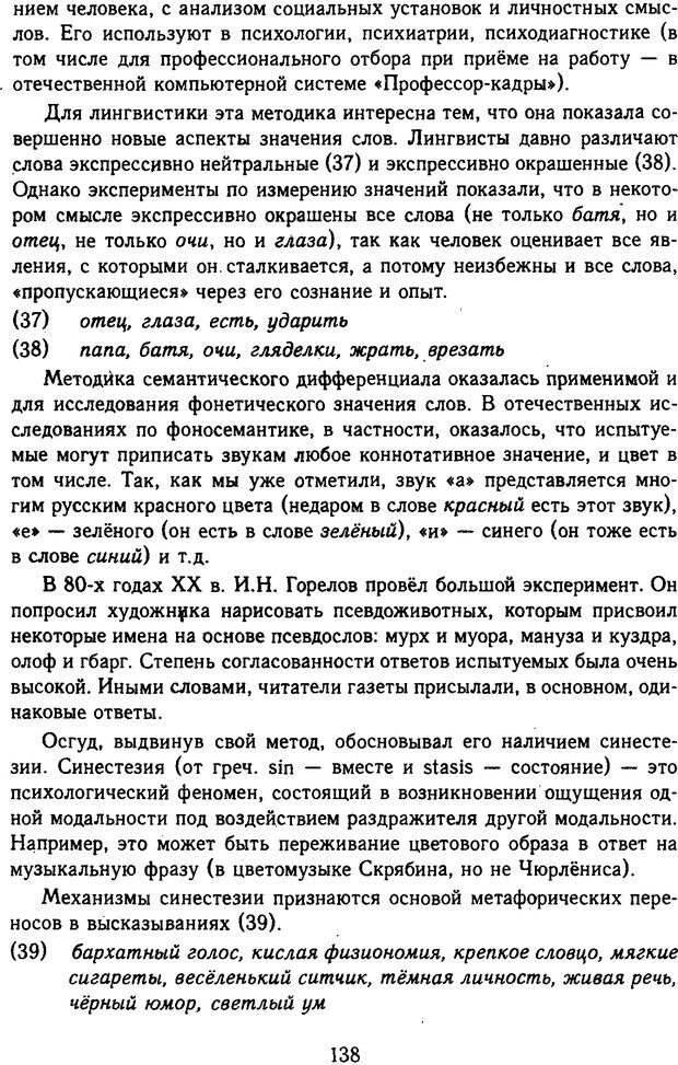 DJVU. Психолингвистика. Белянин В. П. Страница 136. Читать онлайн