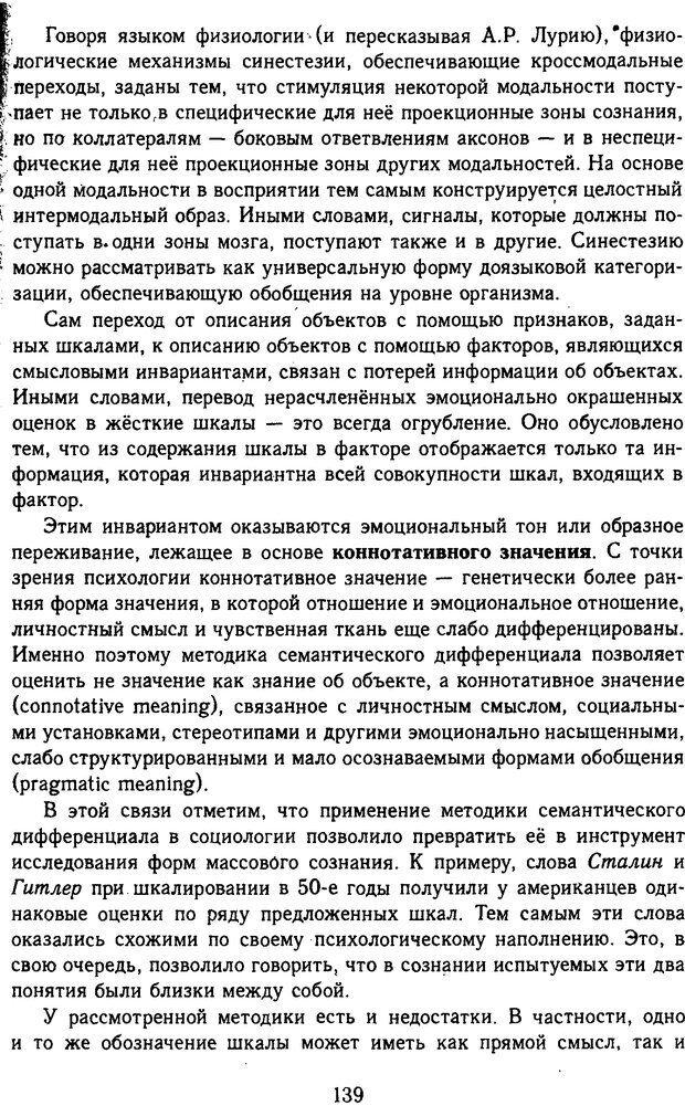DJVU. Психолингвистика. Белянин В. П. Страница 137. Читать онлайн