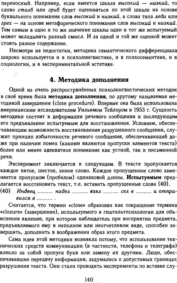 DJVU. Психолингвистика. Белянин В. П. Страница 138. Читать онлайн