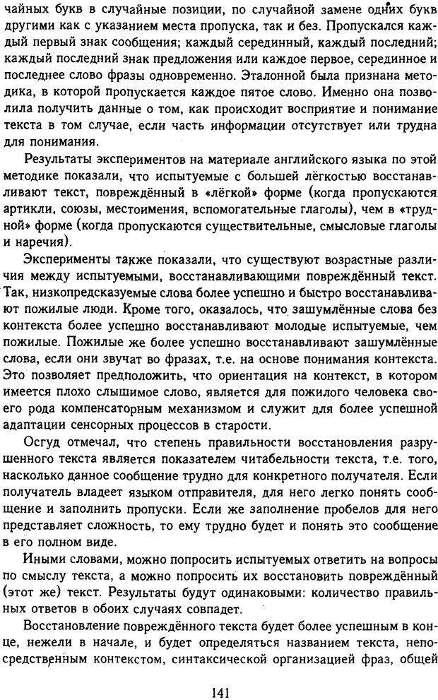 DJVU. Психолингвистика. Белянин В. П. Страница 139. Читать онлайн
