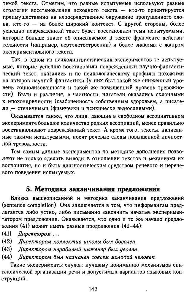 DJVU. Психолингвистика. Белянин В. П. Страница 140. Читать онлайн