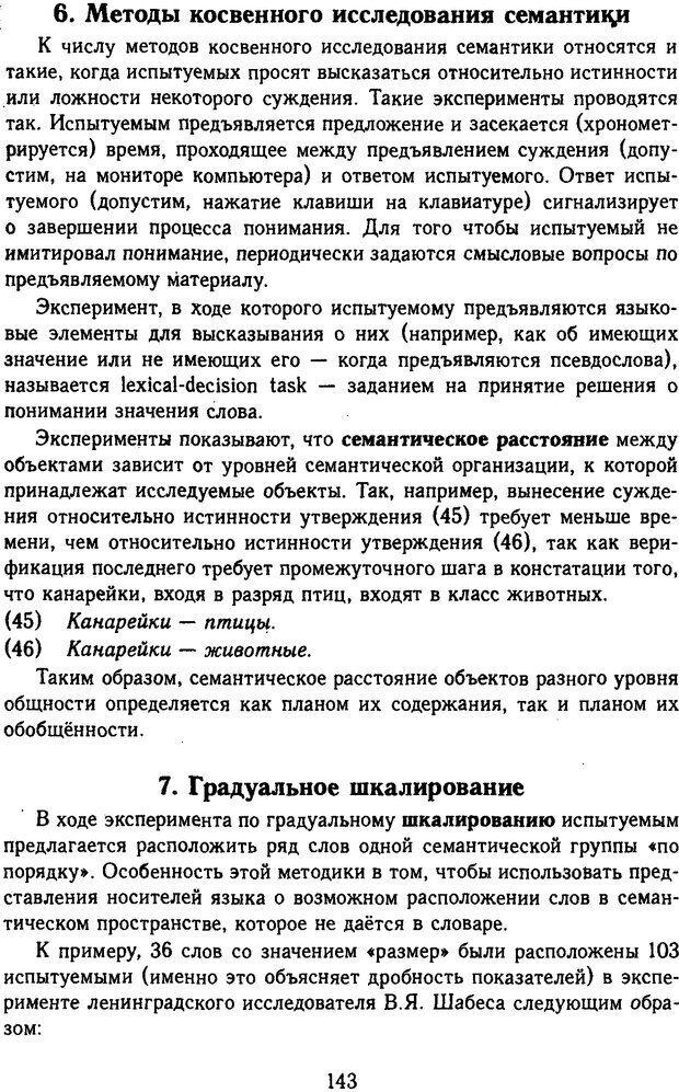 DJVU. Психолингвистика. Белянин В. П. Страница 141. Читать онлайн