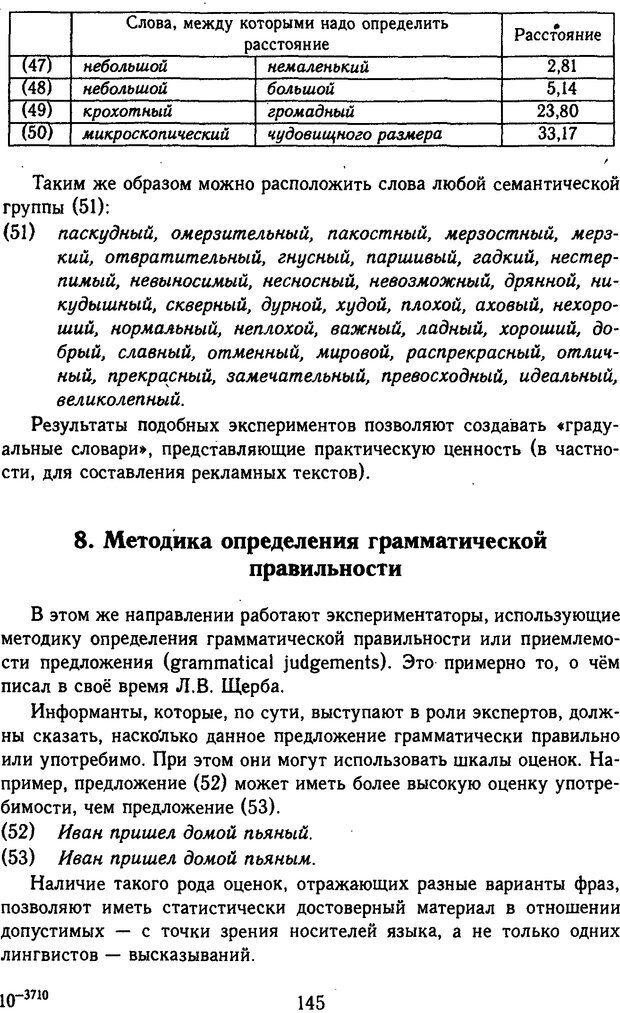 DJVU. Психолингвистика. Белянин В. П. Страница 143. Читать онлайн