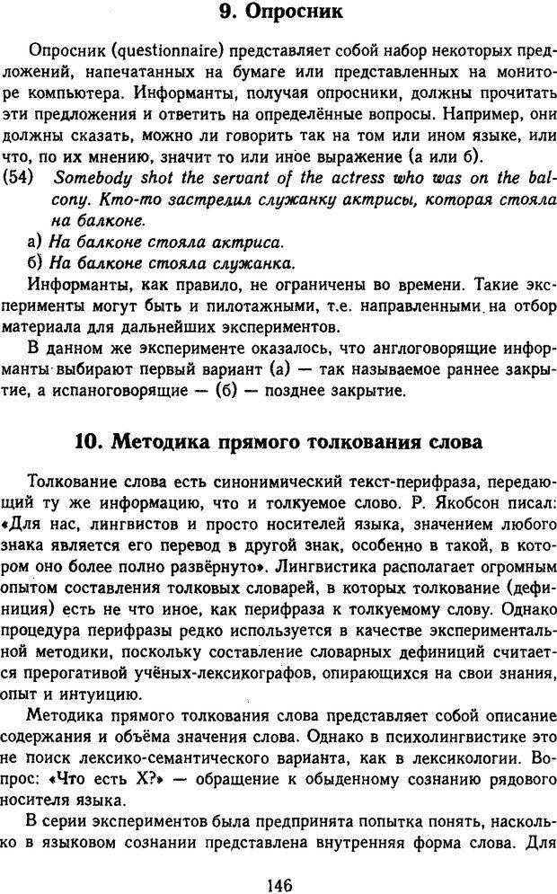 DJVU. Психолингвистика. Белянин В. П. Страница 144. Читать онлайн