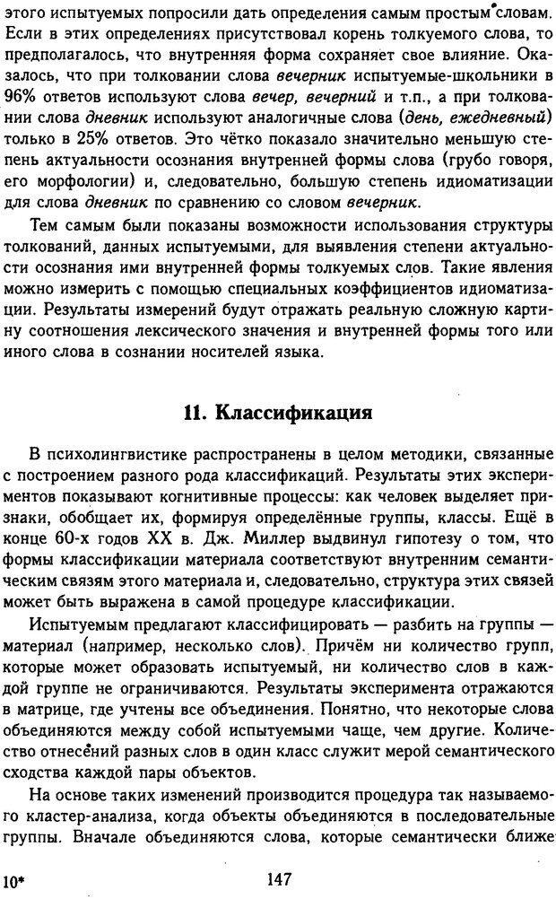DJVU. Психолингвистика. Белянин В. П. Страница 145. Читать онлайн