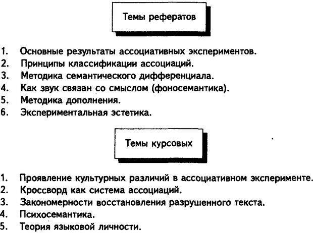 DJVU. Психолингвистика. Белянин В. П. Страница 148. Читать онлайн