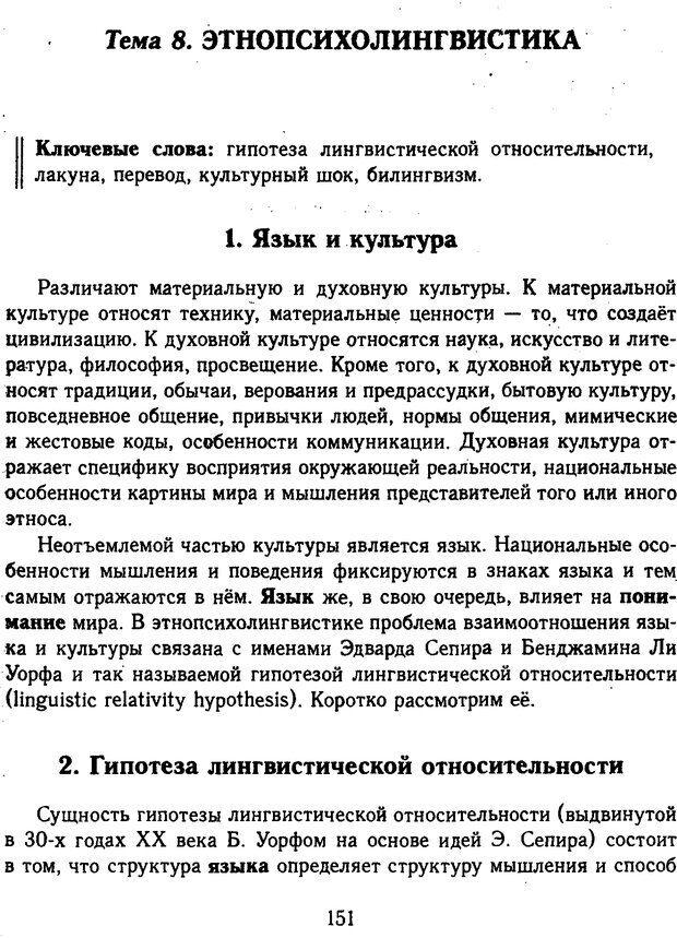 DJVU. Психолингвистика. Белянин В. П. Страница 149. Читать онлайн