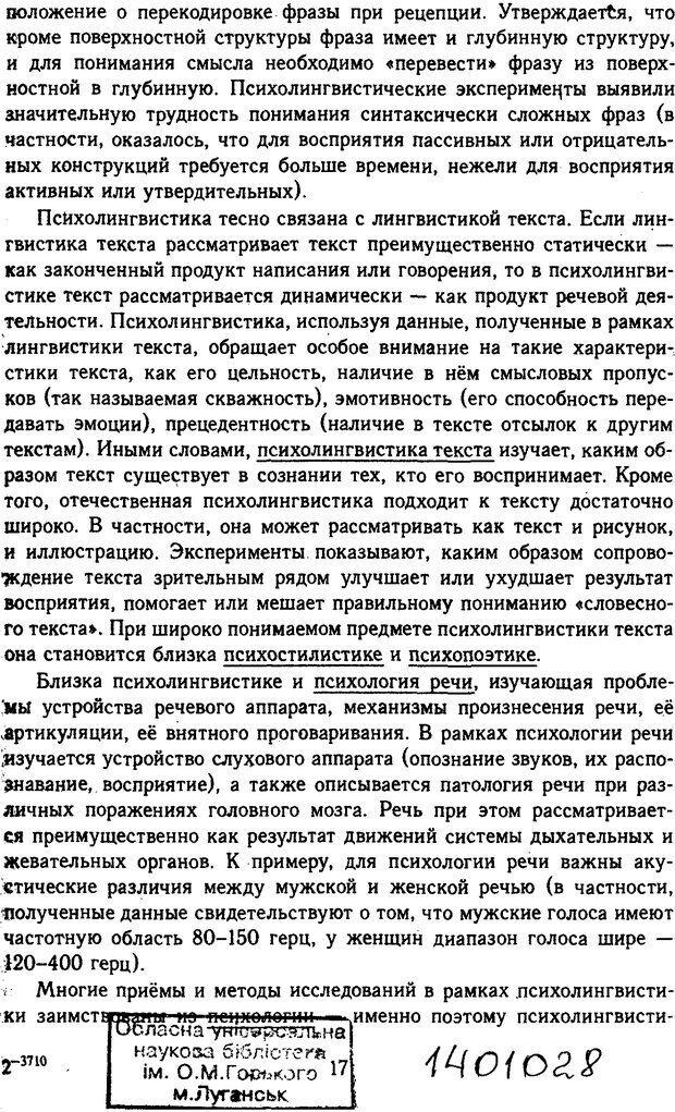 DJVU. Психолингвистика. Белянин В. П. Страница 15. Читать онлайн