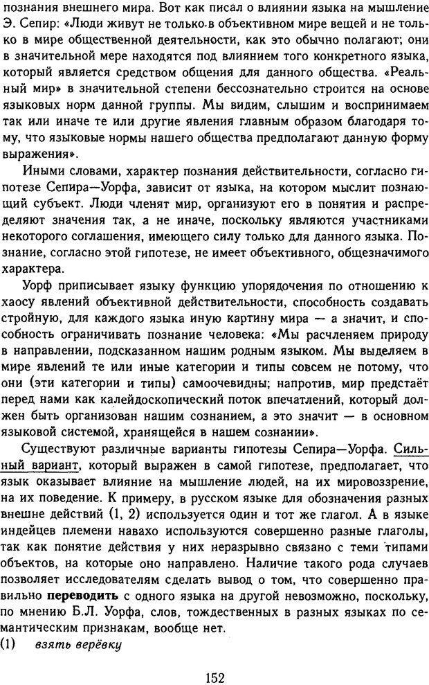 DJVU. Психолингвистика. Белянин В. П. Страница 150. Читать онлайн